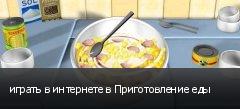 играть в интернете в Приготовление еды