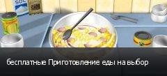 бесплатные Приготовление еды на выбор
