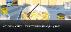 игровой сайт- Приготовление еды у нас