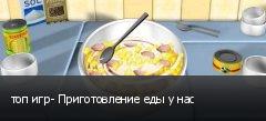 топ игр- Приготовление еды у нас