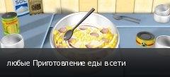 любые Приготовление еды в сети