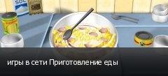 игры в сети Приготовление еды