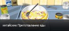китайские Приготовление еды