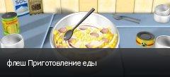 флеш Приготовление еды