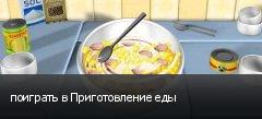поиграть в Приготовление еды