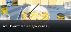 все Приготовление еды онлайн