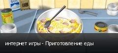 интернет игры - Приготовление еды