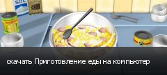 скачать Приготовление еды на компьютер