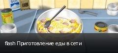 flash Приготовление еды в сети