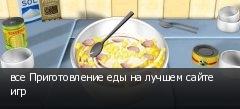 все Приготовление еды на лучшем сайте игр