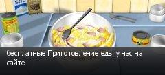 бесплатные Приготовление еды у нас на сайте