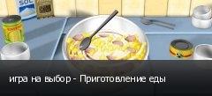 игра на выбор - Приготовление еды