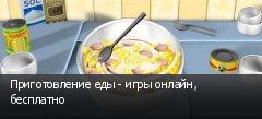 Приготовление еды - игры онлайн, бесплатно