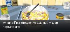 лучшие Приготовление еды на лучшем портале игр
