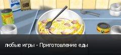 любые игры - Приготовление еды