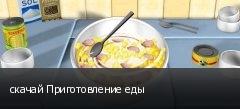 скачай Приготовление еды