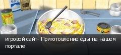 игровой сайт- Приготовление еды на нашем портале