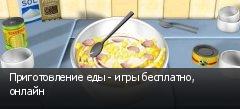 Приготовление еды - игры бесплатно, онлайн