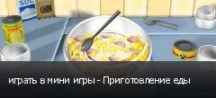 играть в мини игры - Приготовление еды