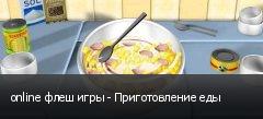 online флеш игры - Приготовление еды