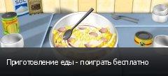 Приготовление еды - поиграть бесплатно