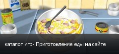 каталог игр- Приготовление еды на сайте