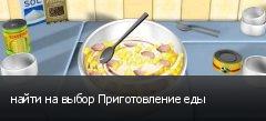 найти на выбор Приготовление еды