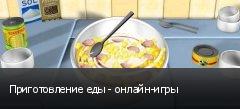 Приготовление еды - онлайн-игры