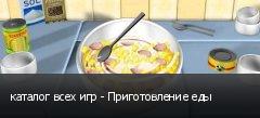 каталог всех игр - Приготовление еды