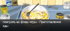 поиграть во флеш игры - Приготовление еды