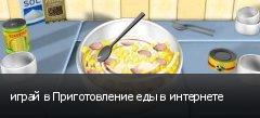 играй в Приготовление еды в интернете