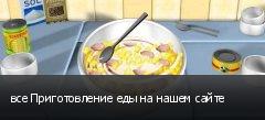 все Приготовление еды на нашем сайте