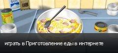 играть в Приготовление еды в интернете