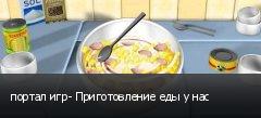 портал игр- Приготовление еды у нас