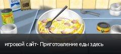 игровой сайт- Приготовление еды здесь