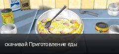 скачивай Приготовление еды