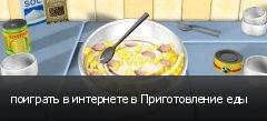 поиграть в интернете в Приготовление еды