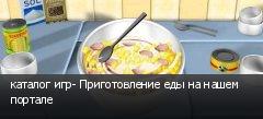 каталог игр- Приготовление еды на нашем портале