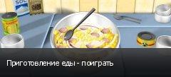 Приготовление еды - поиграть