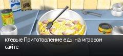 клевые Приготовление еды на игровом сайте
