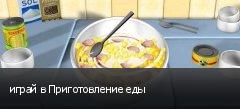 играй в Приготовление еды