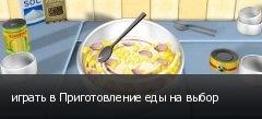 играть в Приготовление еды на выбор