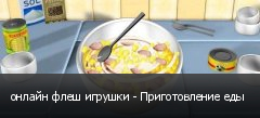 онлайн флеш игрушки - Приготовление еды