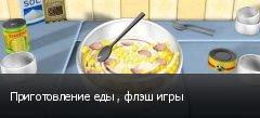 Приготовление еды , флэш игры