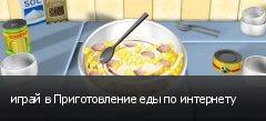 играй в Приготовление еды по интернету