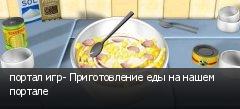 портал игр- Приготовление еды на нашем портале