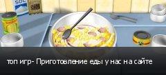 топ игр- Приготовление еды у нас на сайте