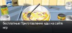 бесплатные Приготовление еды на сайте игр