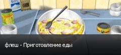 флеш - Приготовление еды