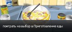 поиграть на выбор в Приготовление еды